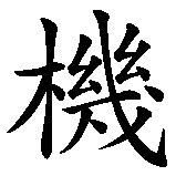Chinesisches Schriftzeichen für Krise